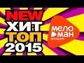 ХИТ ТОП АВГУСТ 2015 Самые новые и лучшие mp3