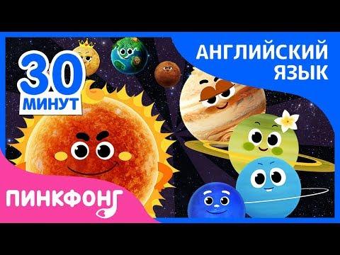 Учим английский по песням про планету | +Сборник | Песня про Космос | Пинкфонг песни для детей
