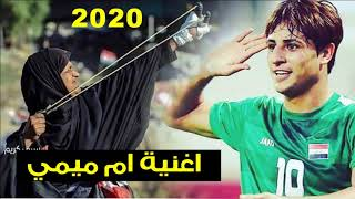 اغنية ام ميمي _ الحان جلال الزين   اقوى اغنية للمنتخب العراقي 2019 معزوفة للمنتخب