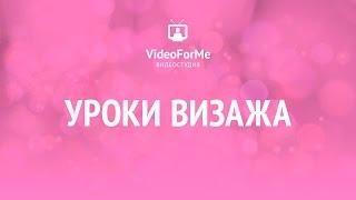 Накладные ресницы. Урок визажа / VideoForMe - видео уроки