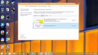 Как изменить язык в Windows 8