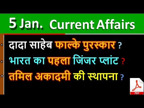 daily-current-affairs- -5-january-current-affairs-2021- -current-gk--upsc,-railway,ssc,-sbi-,-osp