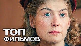 10 ФИЛЬМОВ С УЧАСТИЕМ РОЗАМУНД ПАЙК!