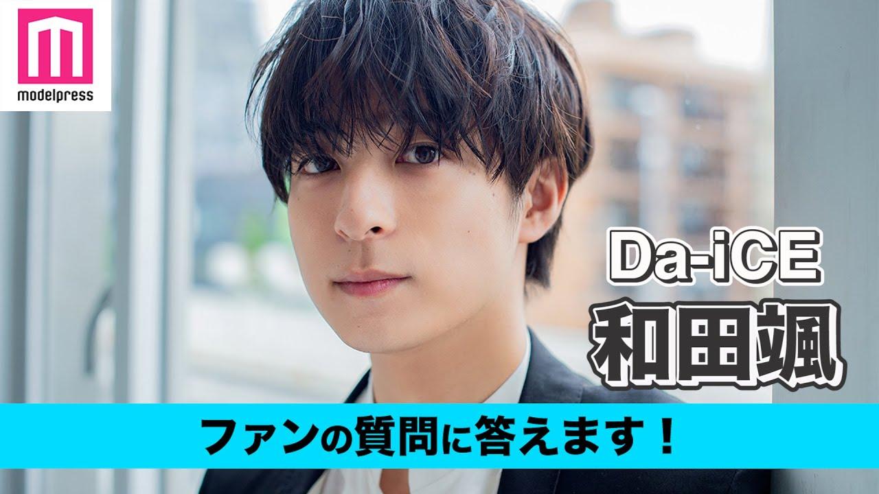 【Da-iCE】和田颯がファンの質問に答える!私生活の癒やし、踊ってみた動画に挑戦したい曲は?【動画連載】
