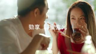 2017年「可口可樂」勁享美食廣告