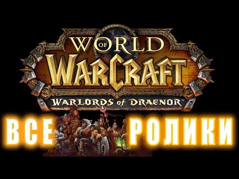 World of Warcraft: Warlords of Draenor - Все ролики (Хронология)