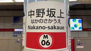 東京メトロ丸の内線中野坂上駅を入線.発車する列車。