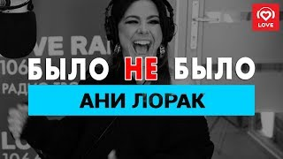 Ани Лорак. Было не Было с Красавцами Love Radio 22.02.2018