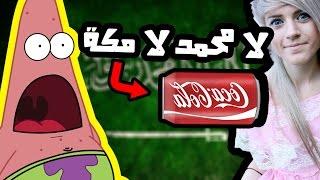 اقوى كذبة مشت على الشعب السعودي 6
