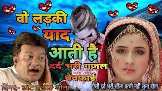 woh Ladki Yaad Aati Hai - Most Popular Mp3 Chhote Majid Shola (Full Song)