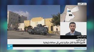 الأجهزة الأمنية الأردنية تقتل جزائريا ينتمي إلى