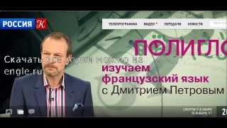 Французский язык за 16 часов - Полиглот Дмитрий Петров