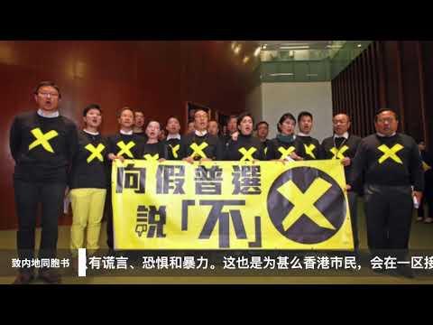 感动无数人!香港抗争者致内地同胞书   我们为什么挺身而出