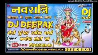 Mero Ghughant Khol Gayo Fremix Dj Deepak Bhakti Song Firozabad 720p