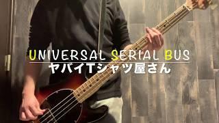 [弾いてみた]Universal Serial Bus(Bass Cover) / ヤバイTシャツ屋さん