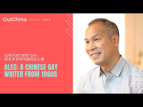 A Chinese Gay Writer from 1960s