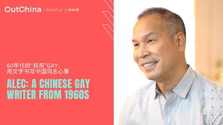 "A Chinese Gay Writer from 1960s「60年代的""叔叔""Gay,用文字书写中国同志心事」"