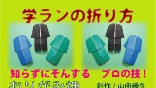 学ランの作り方 創作折り紙学生服Origami School Uniform