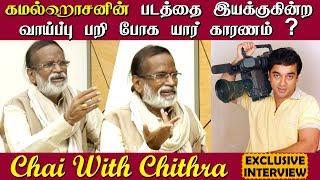 கமல்ஹாசனின் படத்தை இயக்குகின்ற வாய்ப்பு பறி போக யார் காரணம்?  | Chai With Chithra