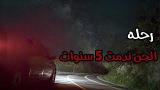 قصص جن : رحله الجن اللي ندمت عليها 5 سنوات !! (واقعيه)
