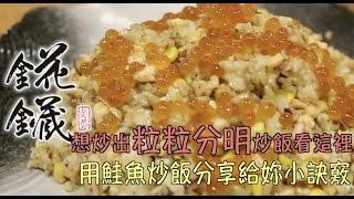錵鑶聖凱師 用鮭魚分享炒出粒粒分明的炒飯
