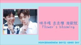 【空耳】MXM(林煐岷、金東賢) - GOOD DAY