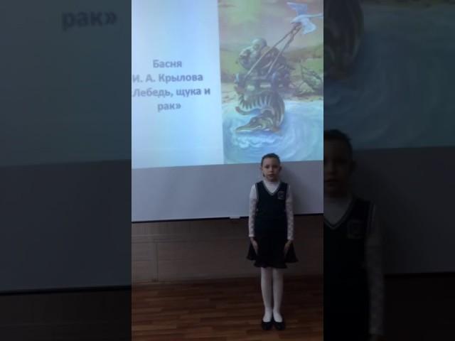 Изображение предпросмотра прочтения – АнастасияВиноградова читает произведение «Лебедь, Рак и Щука» И.А.Крылова