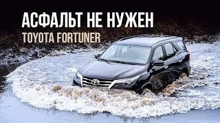 Toyota Fortuner: рама и part-time за 2,6 миллиона
