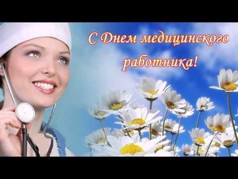 Поздравления с днем медицинского работника (днем медика