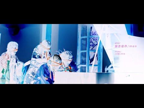 諭吉佳作/men「この星にされる」MV