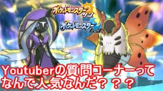 「Z技 カプ・レヒレ」VS「Z技 ウルガモス」どっちが勝つのか???【ポケモン サン ムーン S2-36】Pokemon Sun And Moon【Tapu Fini】