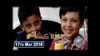 Shan e Iftar - Segment: Roza Kushai - 17th May 2018