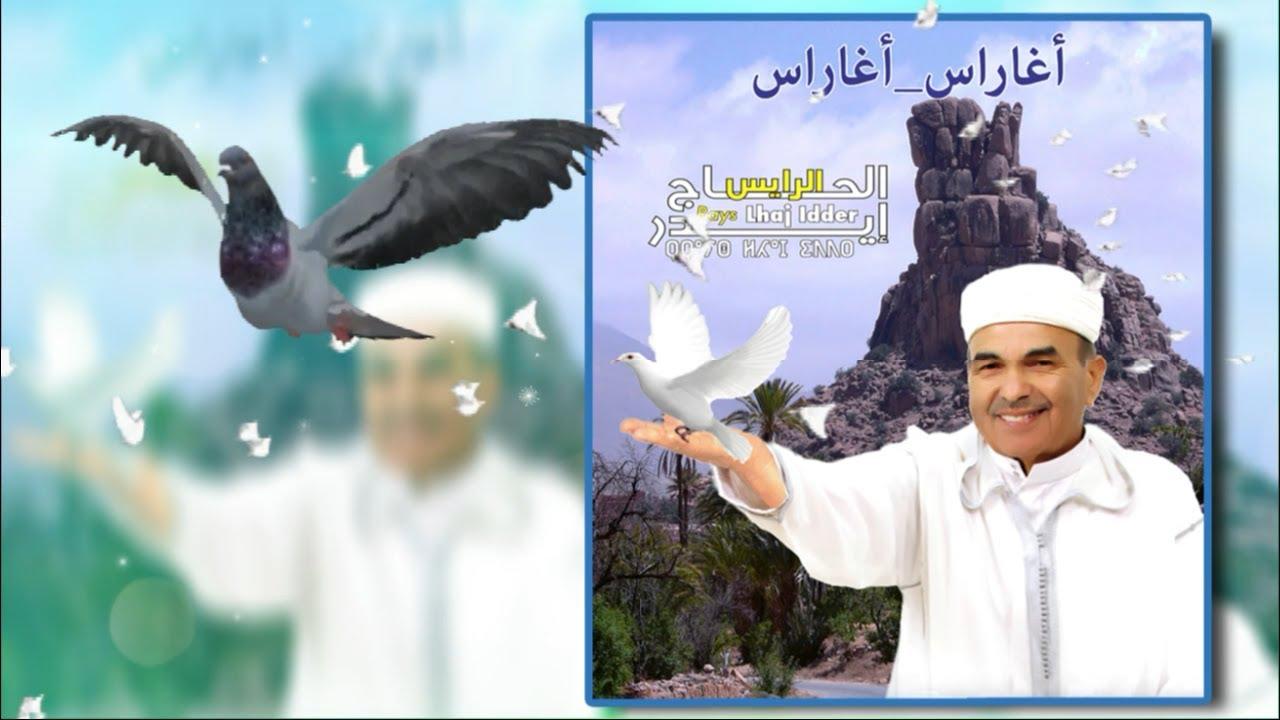 Download من اجمل اوغنية عن الاحرار  مع الفنان الكبير الحاج ايدر Lhaj ider  #Music