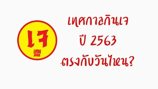 กินเจปี 2563 | กินเจปี 63 วันไหน | เทศกาลกินเจปี 2563 วันไหน?
