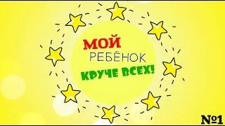 !!!МОЙ РЕБЁНОК КРУЧЕ ВСЕХ!!! 1 Выпуск. #P-ONLINE