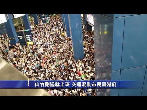〝山竹〞刚过就上班 交通混乱市民轰港府(颱风_香港)