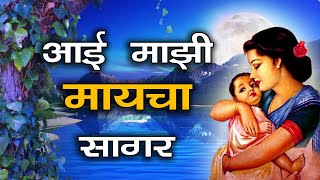 सुमधुर आवाजात ऐका...आई माझी मायेचा सागर  | Aai Majhi Mayecha Sagar