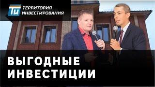 Выгодные инвестиции - Доходные дома в московской области(, 2016-12-06T07:00:32.000Z)