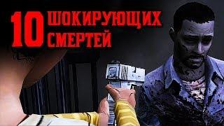 [ТОП] 10 шокирующих смертей в видеоиграх