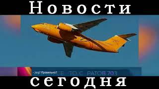 Смотреть видео Видео Крушения самолета Ан 148 Москва Орск. Все подробности онлайн