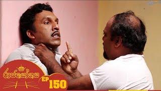 Raja Yogaya | Episode 150 - (2019-02-08) | ITN Thumbnail