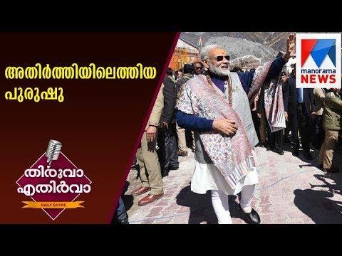 Narendramodi in pilgrim path at borders | Thiruva Ethirva | Manorama News