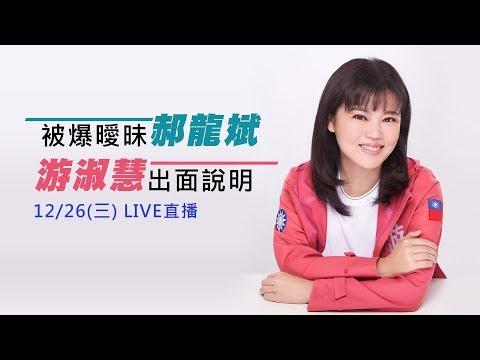 被爆曖昧郝龍斌 游淑慧出面說明|三立新聞網SETN.com