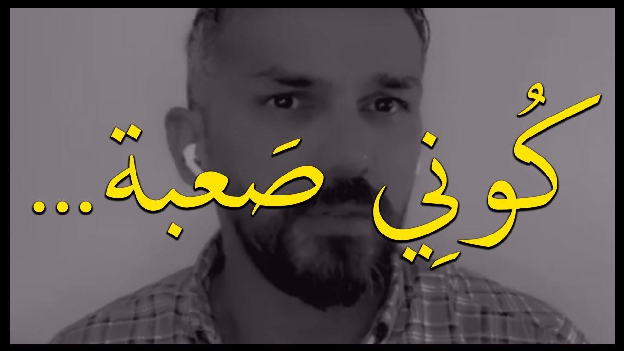 أفضل انتقام ممن كسر قلبك و خانك بهذه الطريقة راح يندم عليكي??سعد الرفاعي