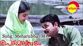 Meharubha (M) - Perumazhakaalam