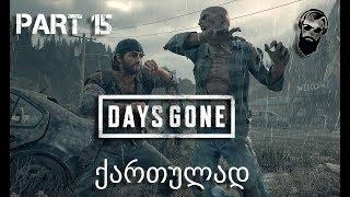 DAYS GONE PS4 ქართულად ნაწილი 15  მაღარო