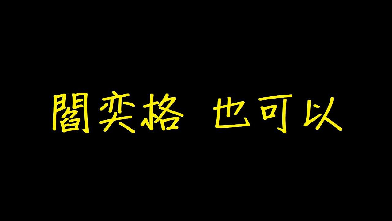 閻奕格 也可以 歌詞 【去人聲 KTV 純音樂 伴奏版】 - YouTube