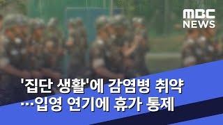 '집단 생활'에 감염병 취약…입영 연기에 휴가 통제 (…