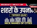 Nick Names of Cities | Famous Names Given to Cities for RRB Group D, RRB ALP & RPF