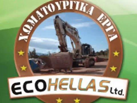 ΧΩΜΑΤΟΥΡΓΙΚΑ ECO HELLAS LTD
